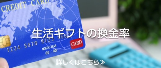 クレジット カード 現金 化 ぜん こく 生活 gift